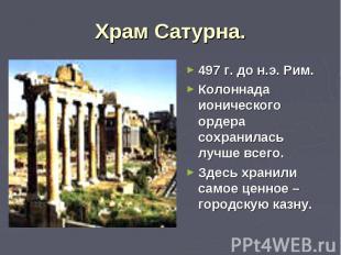 497 г. до н.э. Рим. 497 г. до н.э. Рим. Колоннада ионического ордера сохранилась