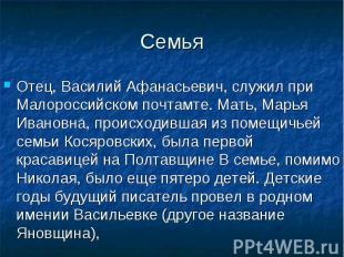 Отец, Василий Афанасьевич, служил при Малороссийском почтамте. Мать, Марья Ивано