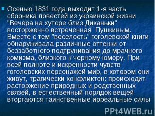 """Осенью 1831 года выходит 1-я часть сборника повестей из украинской жизни """"В"""