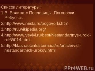 Список литературы: Список литературы: В. Волина « Пословицы. Поговорки. Ребусы».
