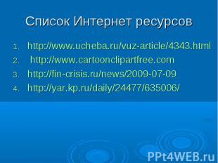 http://www.ucheba.ru/vuz-article/4343.html http://www.ucheba.ru/vuz-article/4343
