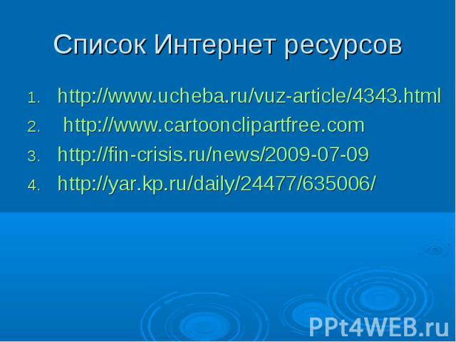 http://www.ucheba.ru/vuz-article/4343.html http://www.ucheba.ru/vuz-article/4343.html http://www.cartoonclipartfree.com http://fin-crisis.ru/news/2009-07-09 http://yar.kp.ru/daily/24477/635006/