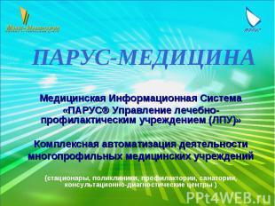 ПАРУС-МЕДИЦИНА Медицинская Информационная Система «ПАРУС® Управление лечебно-про