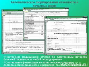 Автоматическое формирование отчетности и печатных форм Построение медицинских от