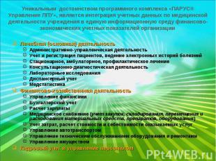 Уникальным достоинством программного комплекса «ПАРУС® Управление ЛПУ», является