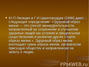 Ю.П.Лисицин и Г.И.Царегородцев (1986) дают следующее определение: «Здоровый обра