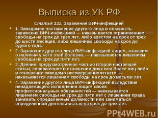 Выписка из УК РФ Статья 122. Заражение ВИЧ-инфекцией 1. Заведомое поставление др