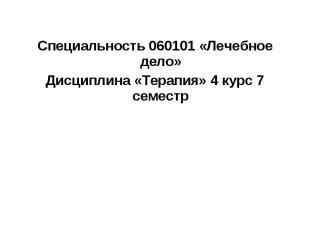 Специальность 060101 «Лечебное дело» Специальность 060101 «Лечебное дело» Дисцип