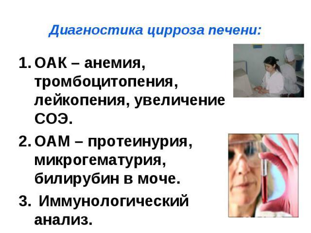 ОАК – анемия, тромбоцитопения, лейкопения, увеличение СОЭ. ОАК – анемия, тромбоцитопения, лейкопения, увеличение СОЭ. ОАМ – протеинурия, микрогематурия, билирубин в моче. Иммунологический анализ.