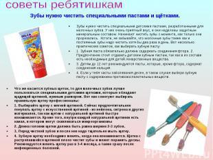 Зубы нужно чистить специальными детскими пастами, разработанными для молочных зу