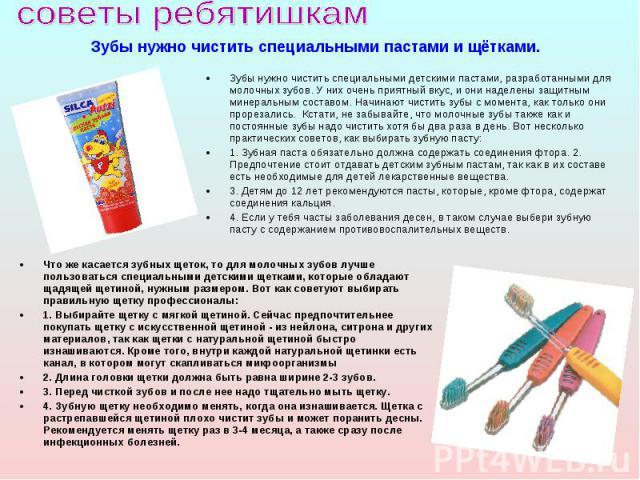 Зубы нужно чистить специальными детскими пастами, разработанными для молочных зубов. У них очень приятный вкус, и они наделены защитным минеральным составом. Начинают чистить зубы с момента, как только они прорезались. Кстати, не забывайте, что моло…