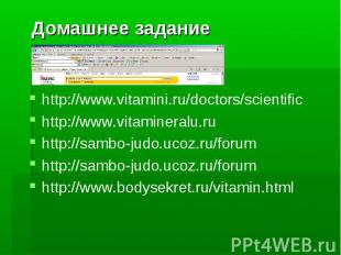 Домашнее задание http://www.vitamini.ru/doctors/scientific http://www.vitaminera
