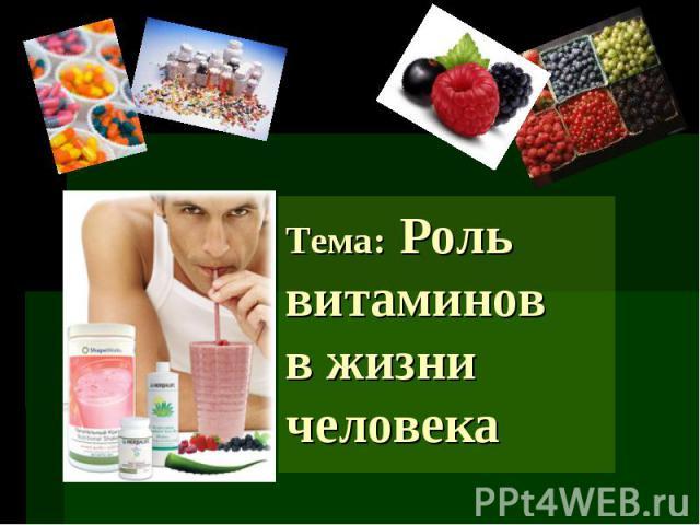 Тема: Роль витаминов в жизни человека
