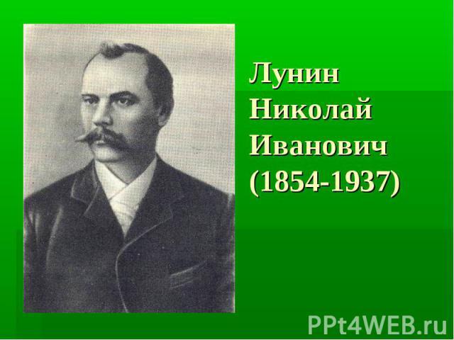 Лунин Николай Иванович (1854-1937)