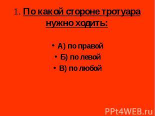 А) по правой А) по правой Б) по левой В) по любой
