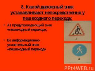 А) предупреждающий знак «пешеходный переход»; А) предупреждающий знак «пешеходны