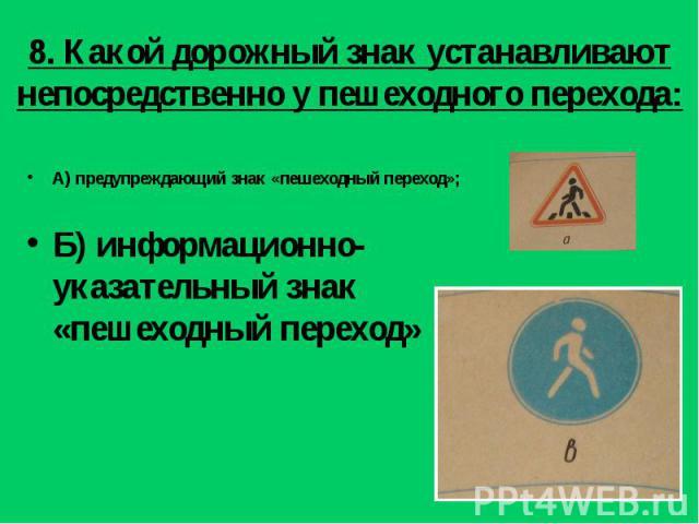А) предупреждающий знак «пешеходный переход»; А) предупреждающий знак «пешеходный переход»; Б) информационно-указательный знак «пешеходный переход»