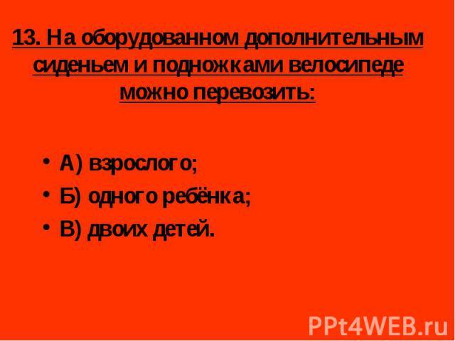 А) взрослого; А) взрослого; Б) одного ребёнка; В) двоих детей.