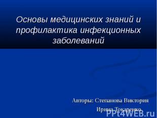 Основы медицинских знаний и профилактика инфекционных заболеваний Авторы: Степан