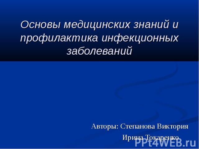 Основы медицинских знаний и профилактика инфекционных заболеваний Авторы: Степанова Виктория Ирина Токаренко