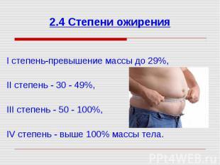 І степень-превышение массы до 29%, ІІ степень - 30 - 49%, ІІІ степень - 50 - 100