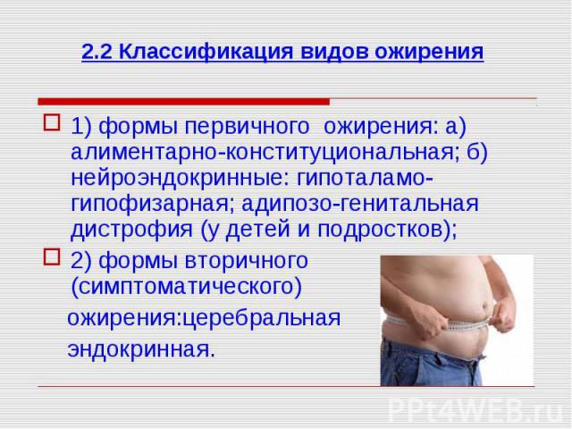 1) формы первичного ожирения: а) алиментарно-конституциональная; б) нейроэндокринные: гипоталамо-гипофизарная; адипозо-генитальная дистрофия (у детей и подростков); 1) формы первичного ожирения: а) алиментарно-конституциональная; б) нейроэндокринные…