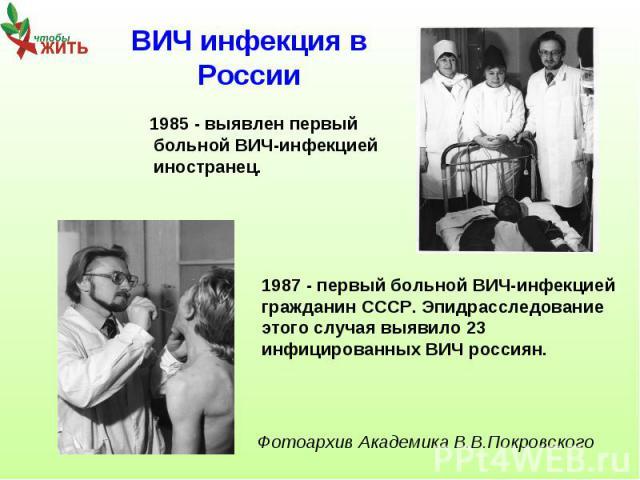 1985 - выявлен первый больной ВИЧ-инфекцией иностранец. 1985 - выявлен первый больной ВИЧ-инфекцией иностранец.