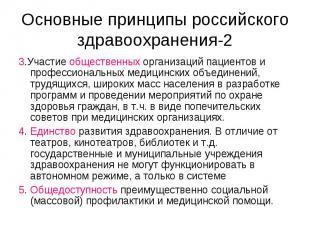 Основные принципы российского здравоохранения-2 3.Участие общественных организац