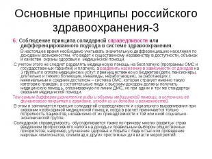 Основные принципы российского здравоохранения-3 6. Соблюдение принципа солидарно