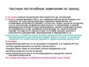 Частные постатейные замечания по закону. 1. Не учтены хорошие предложения Лиги п