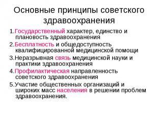 Основные принципы советского здравоохранения 1.Государственный характер, единств