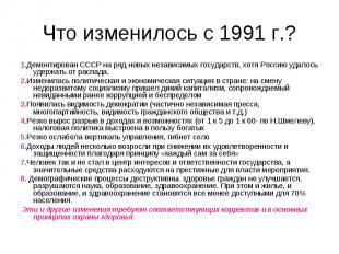 Что изменилось с 1991 г.? 1.Демонтирован СССР на ряд новых независимых государст