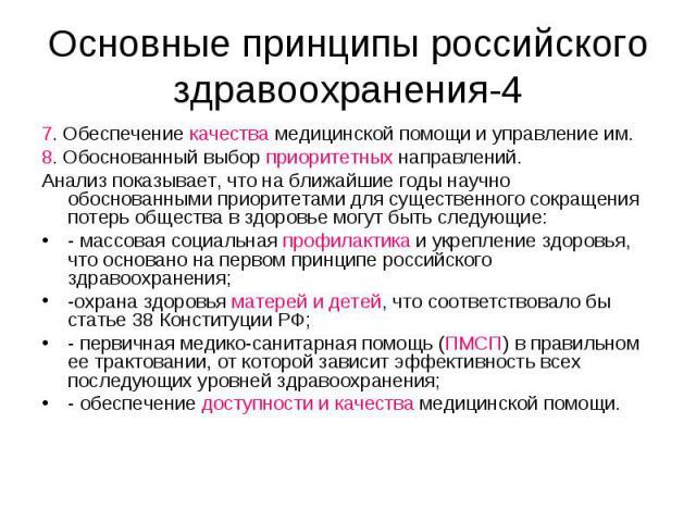 Основные принципы российского здравоохранения-4 7. Обеспечение качества медицинской помощи и управление им. 8. Обоснованный выбор приоритетных направлений. Анализ показывает, что на ближайшие годы научно обоснованными приоритетами для существенного …