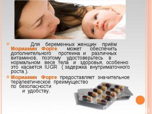 Для беременных женщин приём Мориамин Форте может обеспечить дополнительного прот