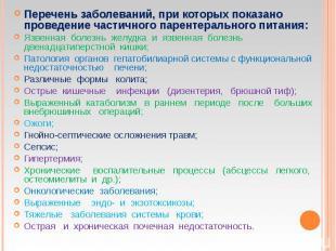 Перечень заболеваний, при которых показано проведение частичного парентерального