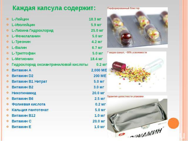 L-Лейцин 18.3 мг L-Лейцин 18.3 мг L-Изолейцин 5.9 мг L-Лизина Гидрохлорид 25.0 мг L-Фенилаланин 5.0 мг L-Треонин 4.2 мг L-Валин 6.7 мг L-Триптофан 5.0 мг L-Метионин 18.4 мг Гидрохлорид оксиантриниловой кислоты 0.2 мг Витамин A 2,000 ME Витамин D2 20…