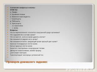 Соотнесите вопросы и ответы: Соотнесите вопросы и ответы: ОТВЕТЫ: а. Лимфа б. Кр