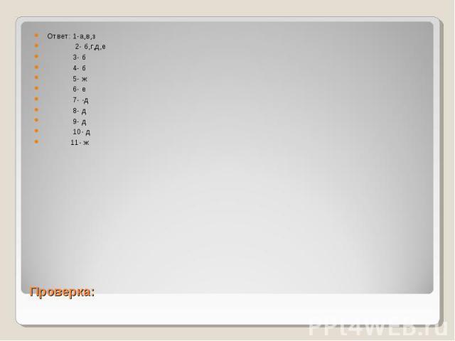 Ответ: 1-а,в,з Ответ: 1-а,в,з 2- б,г,д,е 3- б …