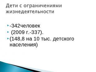 -342человек (2009 г.-337). (148,8 на 10 тыс. детского населения)