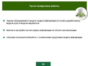 Закупка оборудования и средств защиты информации на основе разработанных Закупка