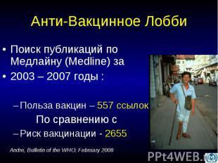 Анти-Вакцинное Лобби Поиск публикаций по Медлайну (Medline) за 2003 – 2007 годы
