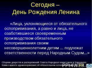 Сегодня – День Рождения Ленина «Лица, уклоняющиеся от обязательного оспопрививан