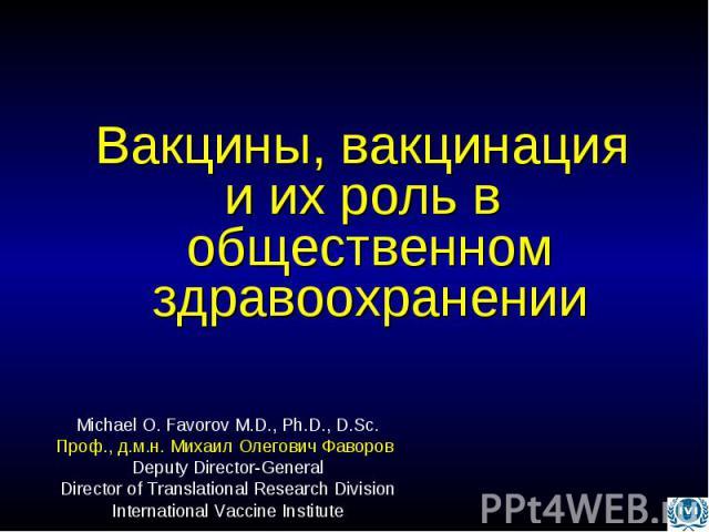 Вакцины, вакцинация и их роль в общественном здравоохранении