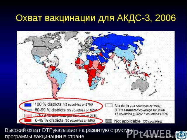 Охват вакцинации для АКДС-3, 2006