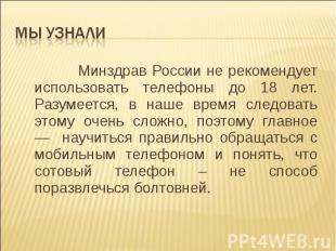 Минздрав России не рекомендует использовать телефоны до 18 лет. Разумеется, в на