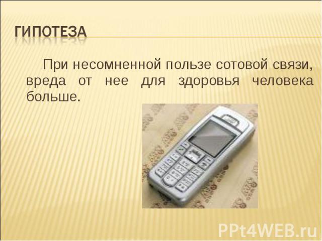 При несомненной пользе сотовой связи, вреда от нее для здоровья человека больше. При несомненной пользе сотовой связи, вреда от нее для здоровья человека больше.
