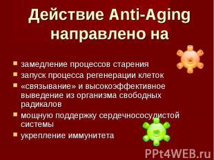 замедление процессов старения замедление процессов старения запуск процесса реге