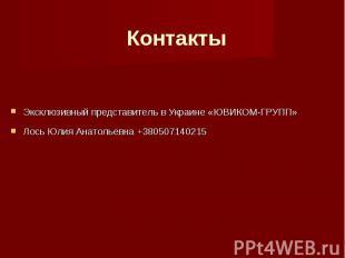 Эксклюзивный представитель в Украине «ЮВИКОМ-ГРУПП» Лось Юлия Анатольевна +38050