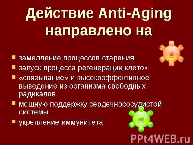 замедление процессов старения замедление процессов старения запуск процесса регенерации клеток «связывание» и высокоэффективное выведение из организма свободных радикалов мощную поддержку сердечнососудистой системы укрепление иммунитета