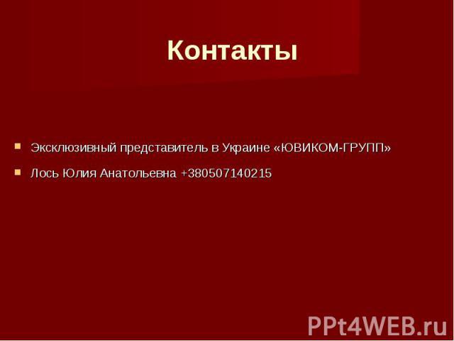Эксклюзивный представитель в Украине «ЮВИКОМ-ГРУПП» Лось Юлия Анатольевна +380507140215